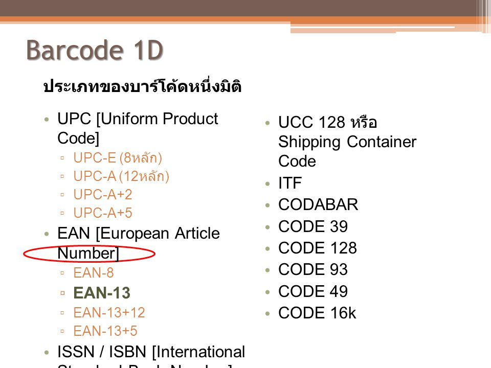 Barcode 1D ประเภทของบาร์โค้ดหนึ่งมิติ UPC [Uniform Product Code]